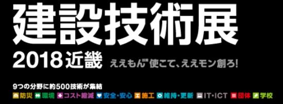 建設技術展2018近畿ロゴ